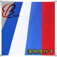 百布工装面料,涤棉厚纱卡T80/C20,20*16,128*60,全工艺工作服面料