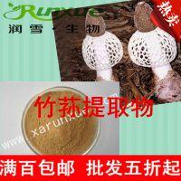 润雪生物 保健品原料竹荪提取物