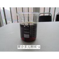 供应 HongEn牌 水泥助磨剂高效原料 聚合多元醇he-a型降低表面能引起表面晶格迁移