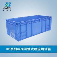 供应比帝富 HP-7D周转箱 HP箱 730*365*260箱子 兰色PP周转箱