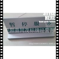 供应铝合金标牌     银行标牌    国家电网牌     桌牌  台牌
