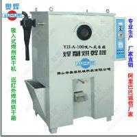 远红外烘干机焊剂烘干箱100KG吸入式焊剂烘干机焊剂干燥机厂家