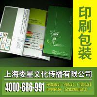 企业宣传画册设计制作推荐***画册设计公司