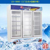 成云直销LG-1300D带灯箱三门立式冷藏柜展示柜便利店饮料柜