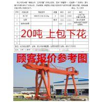 北京20T龙门吊价格|行车行吊厂家供应二手龙门吊