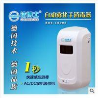 北京 洁博士手消毒器 BOS-1000S 自动感应手消毒机 医药公司设备