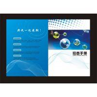 嘉兴公司加盟手册设计制作 嘉兴招商手册设计印刷 招商加盟手册排版印刷