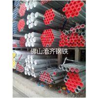 大量现货供应 广东华岐牌4分*3.0 Q235热镀锌管 现货充足 锌层均匀