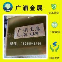 现货优质H70黄铜板h62黄铜排 黄铜棒加工定做 规格齐全