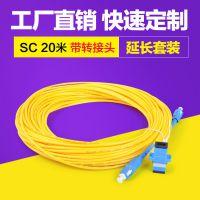 华伟家用光纤入户光猫延长线支持联通移动电信华为等sc蓝接头带转接头