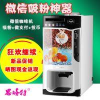 微信商用全自动咖啡机 支付咖啡机 自助饮料机微信机 吸粉神器