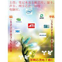 供应回收ATI芯片,回收显卡芯片收购显卡BGA
