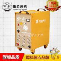 质保18月!银象 NBC-350分体式大功率工业型气体保护焊机二保焊机