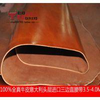进口头层真牛皮革DIY手工制作皮料专用腰带皮带三边直棕黄深棕色