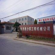 陕西奥力信工程机械有限公司