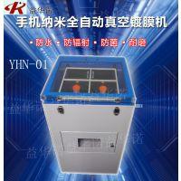 益华诺全自动真空手机纳米镀膜机(YHN-01)
