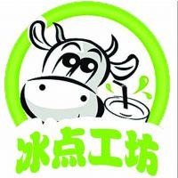 河南郑州冰点工坊鲜奶吧火爆加盟