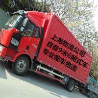 上海到成都整车物流自备货车天天发车