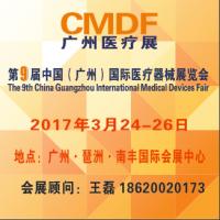 2017 第9届中国(广州)国际医疗器械展览会