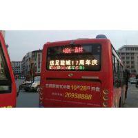南昌公交车LED电子线路牌 江西公交车LED广告屏