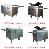 供应DH90鼎昊牌燃气烧饼烤炉 节能液化气烧饼炉具