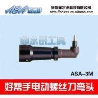 台湾原装:好帮手[ASA]电批弯头 电动螺丝刀转接头