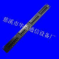 安普款超五类网络配线架 24cat5e非屏蔽配线架 RJ45数据配线架生产专家【慈溪华维】