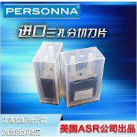 美国Personna进口88-0195三孔分切刀片 碳钢切薄膜胶带分条机刀片