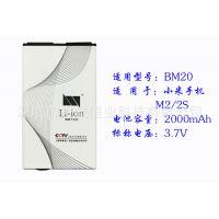 【品牌】深圳电池厂家 生产批发适用于小米M2 2S BM20手机锂电池