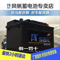 风帆蓄电池80D26L/R(同6-QW-68)/12V68AH/免维护汽车电瓶 配送安装