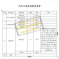 青海大梁校正仪厂家 欧驰OS-3000D 用的大梁校正仪