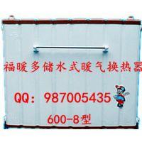 供应钢箱体不锈钢内胆储水式暖气换热器、热水交换器、过水热
