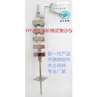 厂家直销金水华禹不锈钢材质HY.JSY-A型阶梯式集沙仪阶梯式积沙仪