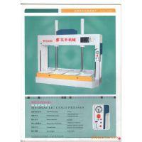 供应专业销售高吨位木工冷压机