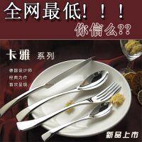 广州不锈钢刀叉 酒店刀叉 礼品餐具 酒店餐具 开模订做