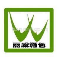 青岛丽威皮革制品有限公司