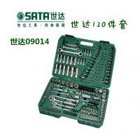 正品 Sata/世达09014A 120 1 综合组套 汽修机修工具套装