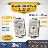 植物照明专供led植物生长灯珠5730红光660nm贴片灯珠0.5w生长补光灯光源