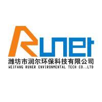 潍坊市润尔环保科技有限公司