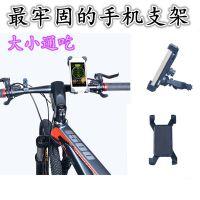 omni自行车手机支架 创意万能手机架 可调节大小