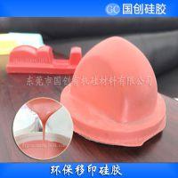 陶瓷移印硅胶_广东移印图案清晰不冒油移印硅胶厂家