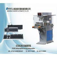 电脑键盘移印机 GY200C-HG 上海港欣移印机