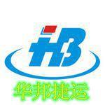 日本进口曼丹粉色婴儿到滨州,香港进口曼丹粉色婴儿快递到滨州
