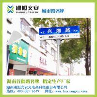 买上海城市路名牌,湘旭交安路名牌生产,再远也不怕