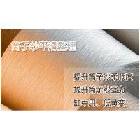 筒子纱柔顺平滑剂缸中用、纱线强力保护剂、厂家批发18578306928