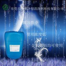 弱酸性循环水水垢清洁剂价格 强力铜管水碱清洗剂厂家 净彻