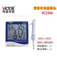 胜利原装正品VC230A 室内外双探头数字温度表 家用温湿度计带闹钟