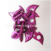 福喜摩托车改装件彩色螺丝塑料外壳连接片装饰件自攻螺丝树叶螺丝