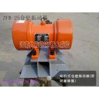 小型ZFB-4仓壁振动器料仓好帮手、疏通物料