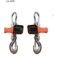 百鹰5T电子吊秤 D型 5吨电子吊钩秤 5吨电子秤 小地磅 大吨位吊秤